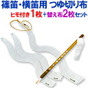 For the Japanese bamboo flute with special sauce cut cloth bargain set ( pens 1 + remove replacement cloth 2 )