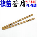 "Windingless] flute studio ""new Tsukino flute"" and joint development fs3gm for people of seven flute, 篠笛蒼月 (そうげつ) do-re-mi key condition, eight condition [first intermediate"