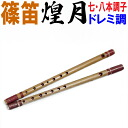 "Nature rattan winding for seniors out of seven flute, 篠笛煌月 (こうげつ) do-re-mi key condition, eight condition [, this lacquer finish] highest grade model flute studio ""new Tsukino flute"" and joint development"