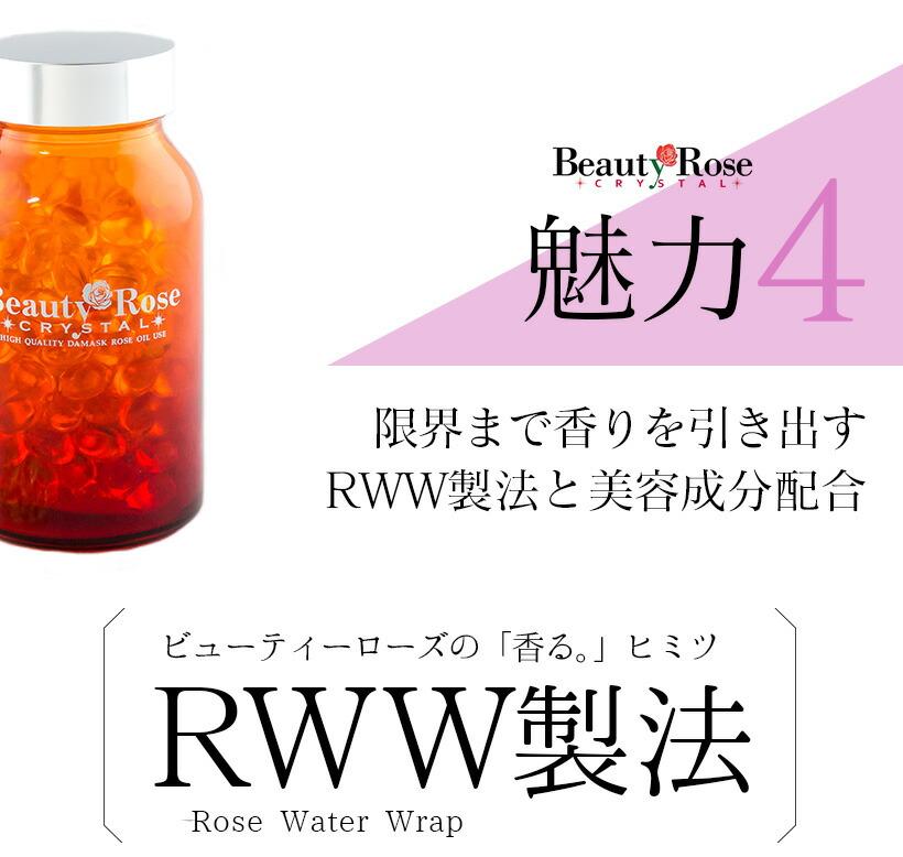 【飲むバラのサプリメント】ビューティーローズクリスタル 200粒 【口臭/体臭予防】