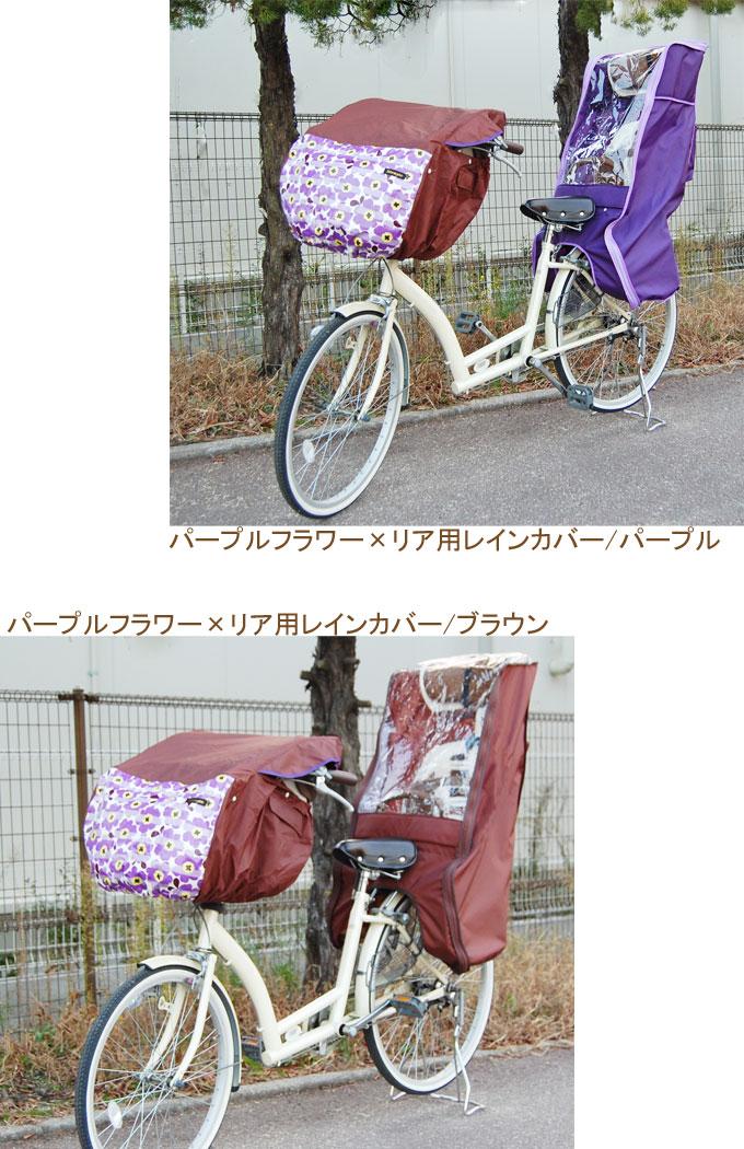 ... 子供乗せ自転車レインカバー
