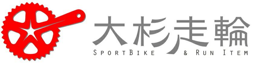大杉走輪:スポーツバイク&ランニングアイテム専門店。トライアスロン用品も豊富