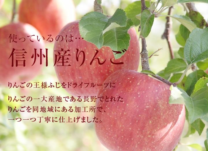 おいしさギュっ!信州産ふじりんごをひとくちサイズにカットしました。