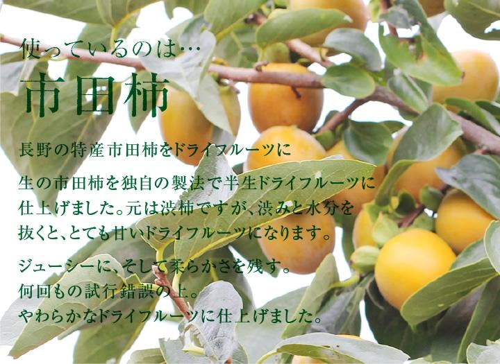 南信州名産の市田柿をドライフルーツに