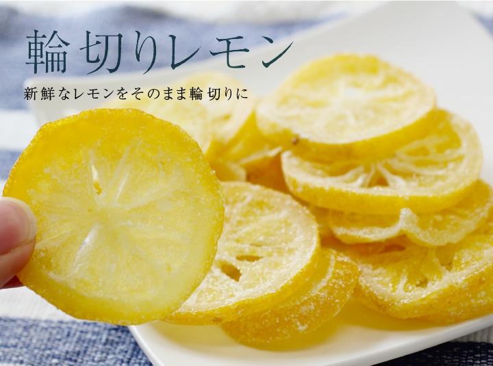 国産レモンを丸ごと輪切りにしたさわやかな新感覚ドライフルーツ