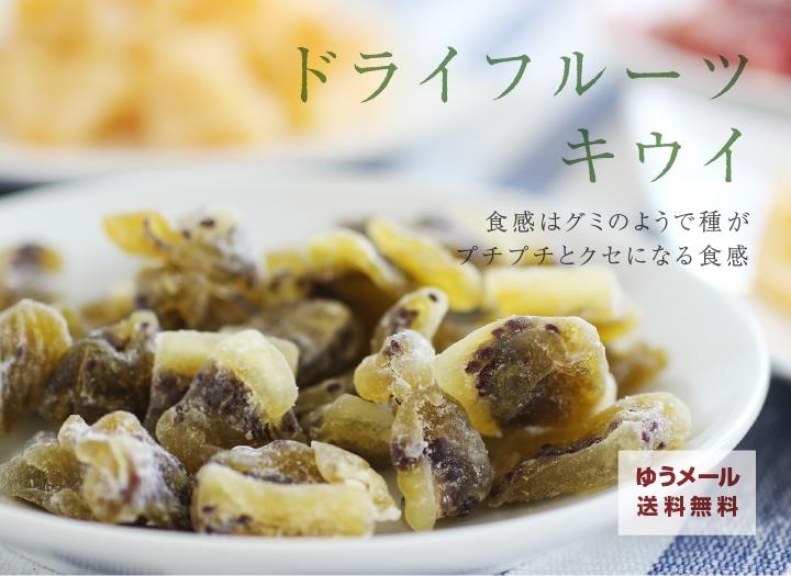 種が食感がクセになる!「国産限定」キウイのドライフルーツ