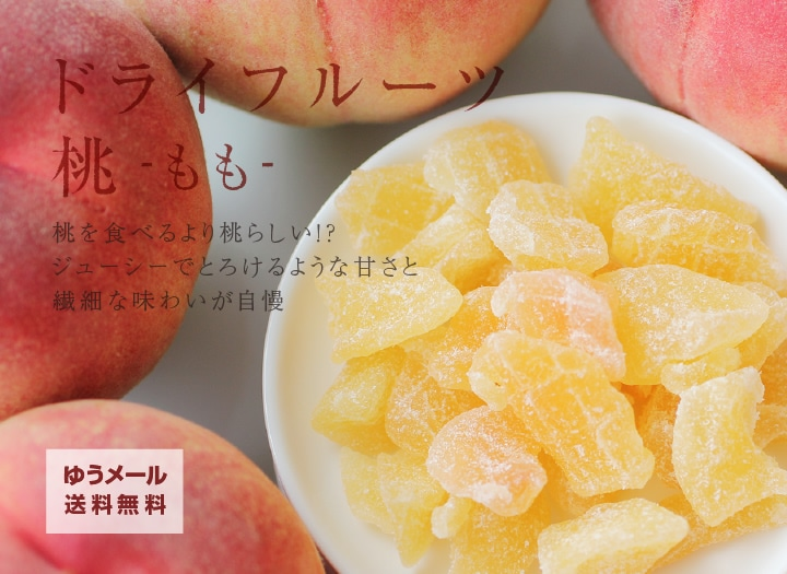 新鮮なもも(桃)を使ったドライフルーツ