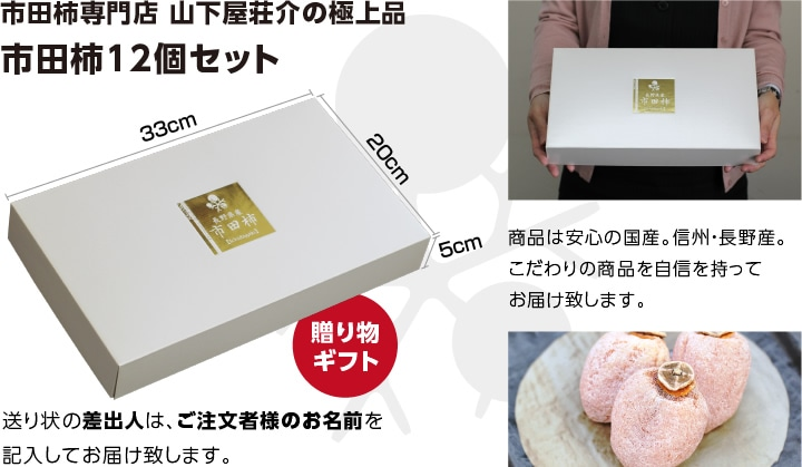 信州の特産品「市田柿」個包装12個セット