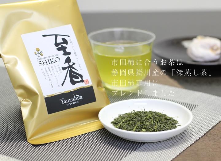 市田柿と市田柿に合うお茶セット