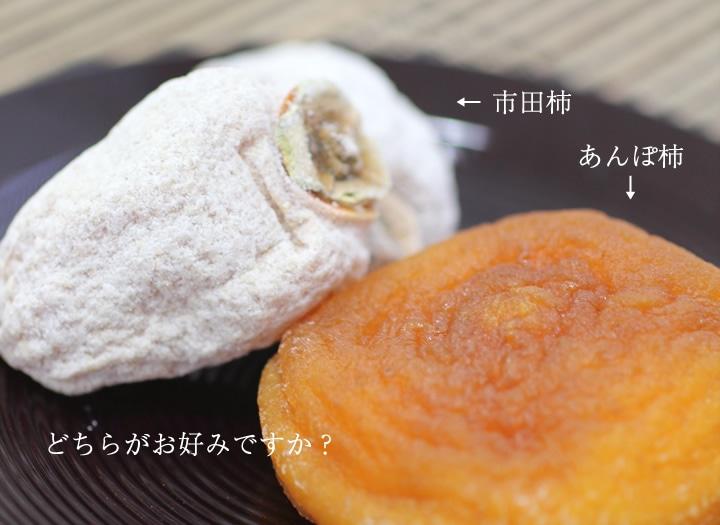 あんぽ柿と市田柿の食べ比べセット