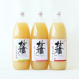 長野信州産100%りんごジュース3本セットふじ・王林・シナノスイート3種の飲み比べ
