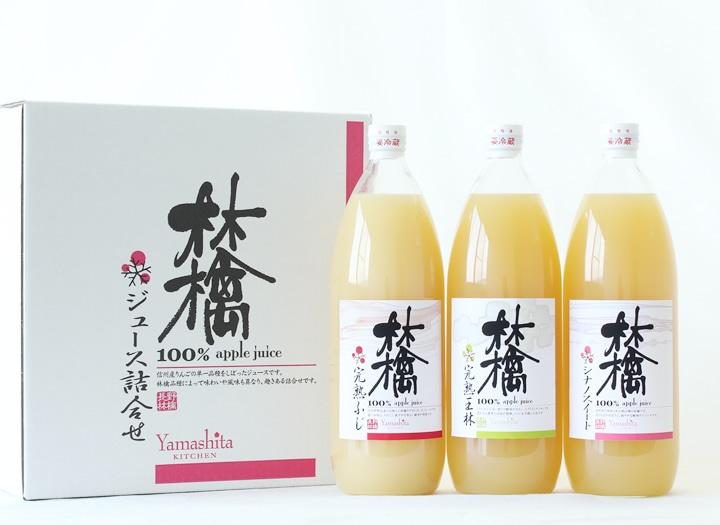 長野・信州産100%りんごジュース 3本セット ふじ・王林・シナノスイートの3種の飲み比べ