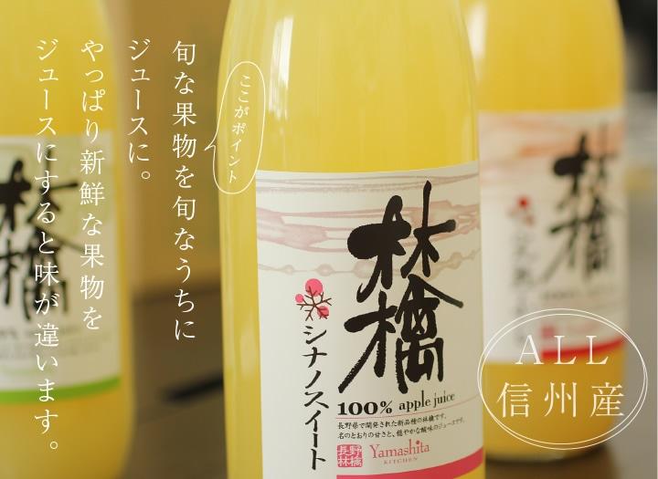 信州産100%林檎ジュース1l3本セット