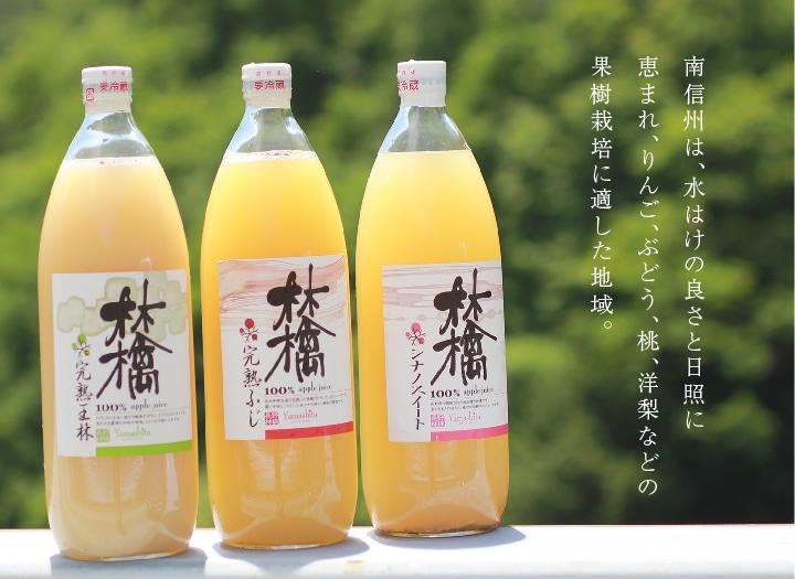 長野信州産100%りんごジュース3本セットふじ・王林・シナノスイートの3種の飲み比べ