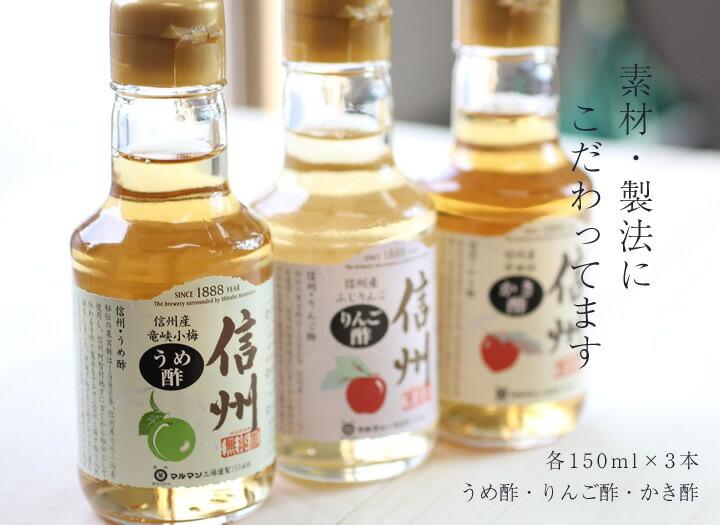 りんご酢・うめ酢・柿酢