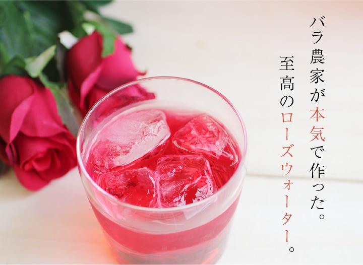 ローズウォーター(バラジュース)