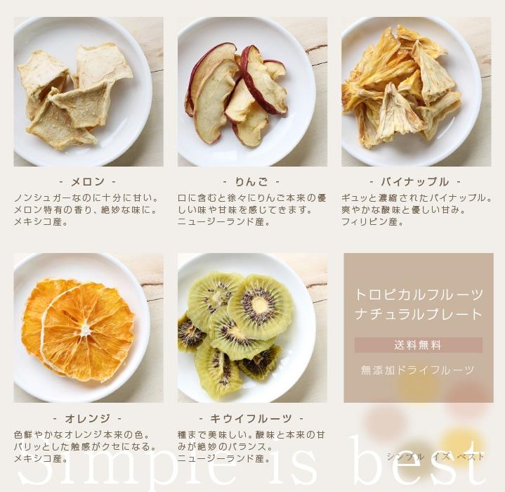 無添加 砂糖不使用 ドライフルーツ お試し食べ比べ