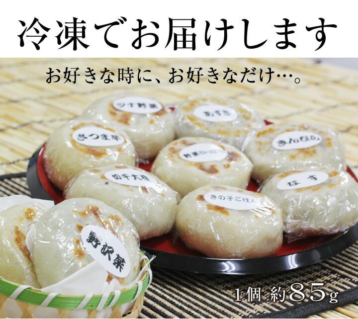 信州・長野のおやつ「おやき」10種詰合せ(野沢菜・切干大根・きんぴら・野菜いっぱい・ツナ野菜・なす・きのこごはん・かぼちゃ・さつま芋 あずき)