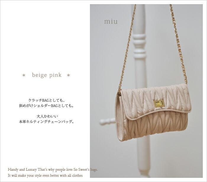 チェーンバッグ 本革 キルティング 斜めがけチェーンバッグ【ミウ】miu miu ミュウミュウ好きにおすすめ♪