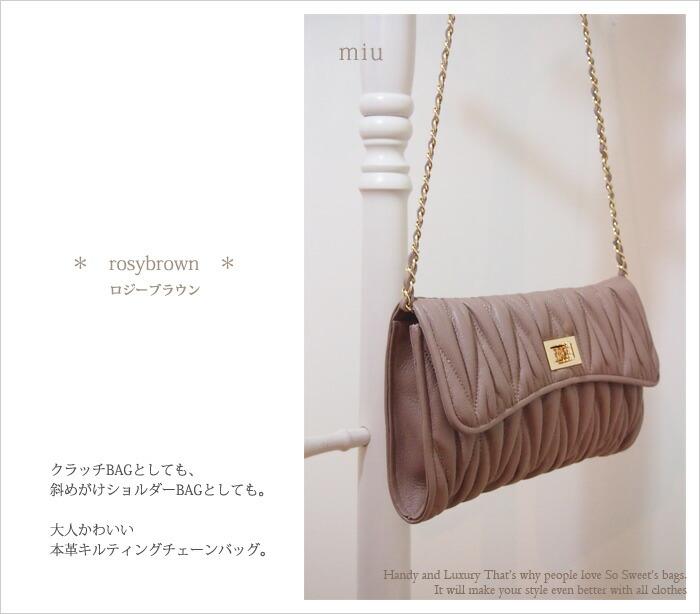 チェーンバッグ 本革 キルティング 斜めがけチェーンバッグ【ミウ】チェーンバッグ好きにおすすめ♪ロジーブラウン
