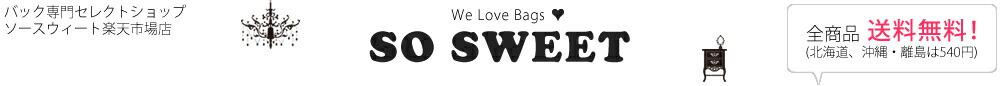 so sweet�����������Хå�,��������Хå��ʤ�SO SWEET!�ʥ��Х���·��!