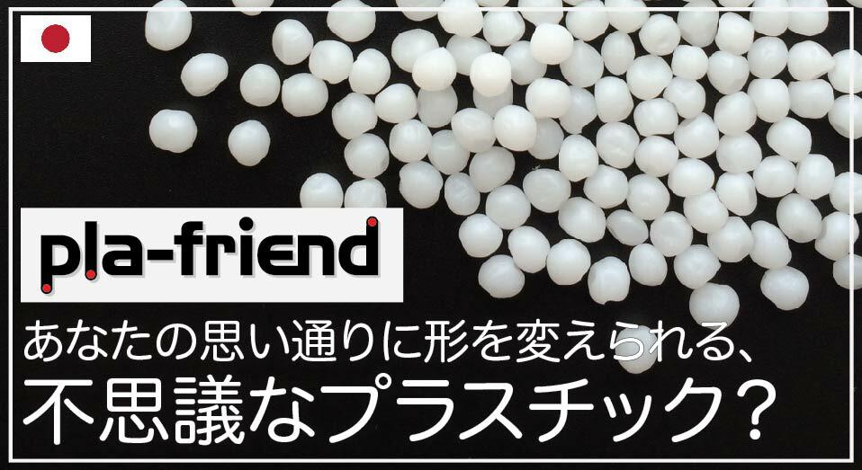 pla-friend