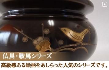 仏具・鞍馬シリーズ