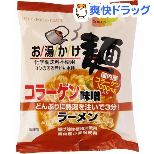 お湯かけ麺コラーゲン味噌ラーメン