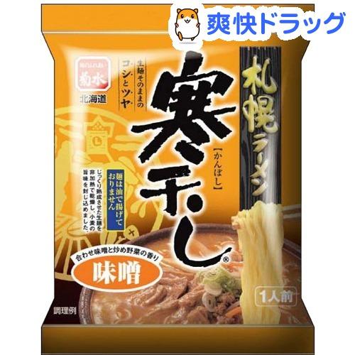 札幌ラーメン寒干し味噌