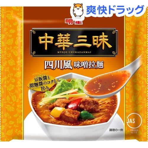 中華三昧四川風味噌拉麺