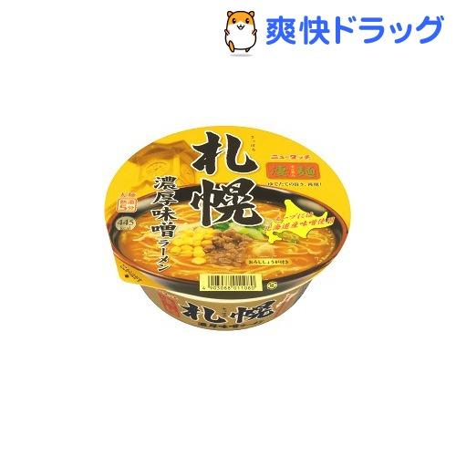 ニュータッチ凄麺札幌濃厚味噌ラーメン