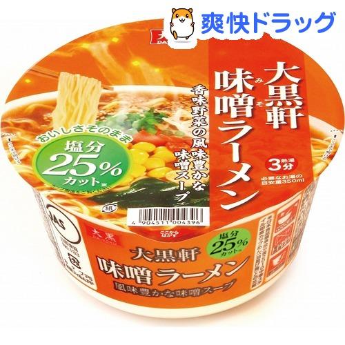 減塩大黒軒味噌ラーメン塩分25%カット