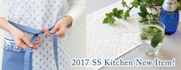 2017SSキッチン