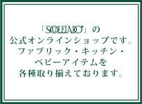 ソレイアードサイト説明文