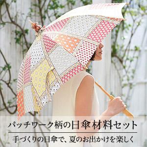 パッチワーク柄で作る日傘材料セット