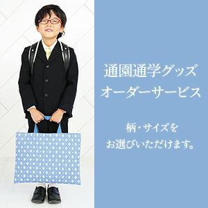 入園入学オーダーサービス