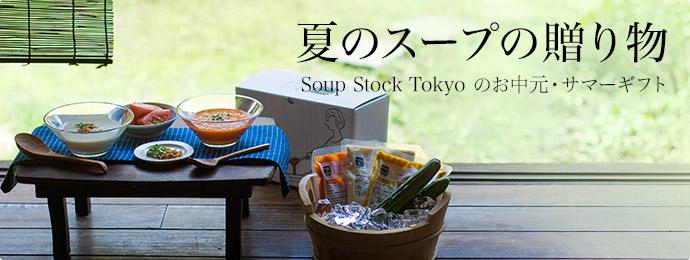 夏のスープの贈り物