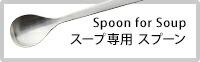 スープ専用 スプーン