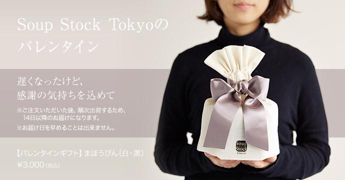 Soup Stock Tokyoのバレンタイン