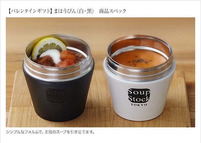 シンプルなフォルムで、主役のスープを引き立てます。