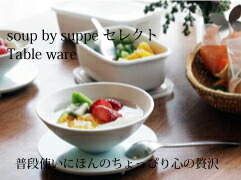 soup_tableware_1