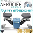 Modern Royal Aerolife Turn Stepper DR-3868≪Twist & Stepper≫『4523059200314』