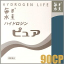 Hydrogen Life Hydrogen Pure 90cp≪Calcium Processed Food≫『4560207900191』