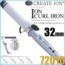 Create Ion Ion Curl Iron 32mm 72010≪Curl Iron≫『4988338220160』