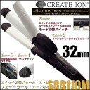 Afloat Create Ion Iron Extreme Curl 32mm S89110M≪Straight & Curl Iron≫『4988338220689』