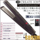 Afloat Create Ion Iron Especial Straight S893M≪Straight Iron≫『4988338220832』