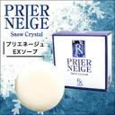Versenor Prier Neige EX Soap 100g≪Facial Cleansing Soap≫『4580274480068』