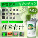 JY Veggie Appli Enzyme Green Juice 3g×10packs≪Green Barley Processed Food≫『4560309680182』