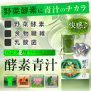 "3 g of *30 bag of ベジアプリ enzyme green soup ≪ barley young leave processed food ≫"" 4560309680168"