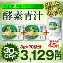 210 g of ≪ barley young leave processed foods with 70 bags of ベジアプリ enzyme green soup profit sets≫